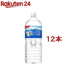 おいしい水 富士山のバナジウム天然水(2L*6本入*2コセット)