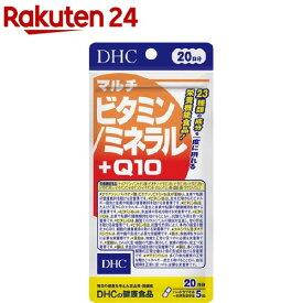 DHC マルチビタミン/ミネラル+Q10 20日分(100粒)【イチオシ】【DHC サプリメント】