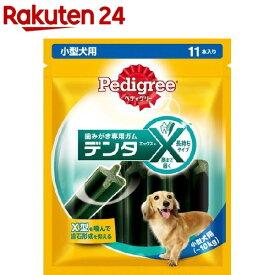 ペディグリー デンタエックス 小型犬用 レギュラー(11本入)【ペディグリー(Pedigree)】