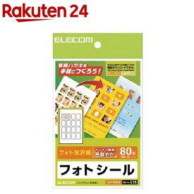 エレコム フォトシール ハガキ用 EDT-PSK16(5シート)【エレコム(ELECOM)】