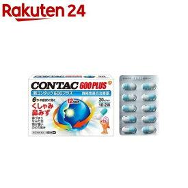 【第(2)類医薬品】新コンタック600プラス(20カプセル)【コンタック】