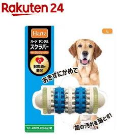 ハーツデンタル スクラバー中〜大型犬用(1コ入)【Hartz(ハーツ)】