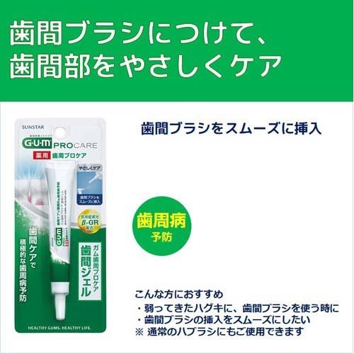 ガム(G・U・M)歯周プロケア薬用歯間ジェル