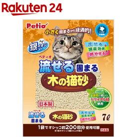ペティオ 流せる固まる木の猫砂(7L)【ペティオ(Petio)】