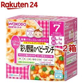 栄養マルシェ 彩り野菜のベビーランチ(2箱セット)【栄養マルシェ】