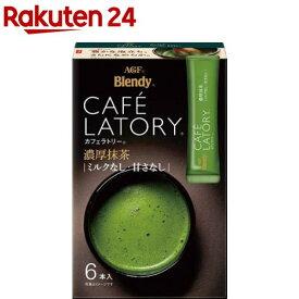 ブレンディ カフェラトリー スティック 濃厚抹茶(7.5g*6本入)【ブレンディ(Blendy)】