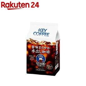 キーコーヒー グランドテイスト 香味まろやか水出し珈琲(4袋入)【キーコーヒー(KEY COFFEE)】