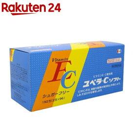 【第3類医薬品】ユベラC ソフト(192包入)【ユベラ】