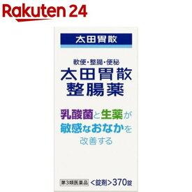 【第3類医薬品】太田胃散 整腸薬(370錠)【KENPO_11】【太田胃散】