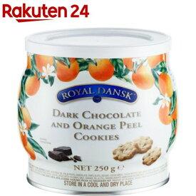 ロイヤルダンスク ダークチョコ&オレンジピールクッキー(250g)