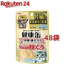 シニア猫用 健康缶 パウチ 皮膚・被毛ケア(40g*48コセット)【健康缶シリーズ】[キャットフード]
