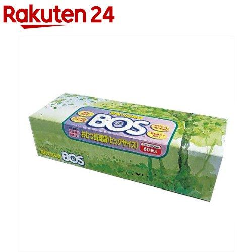 防臭袋BOS(ボス)ビッグタイプ大人用おむつ処理用