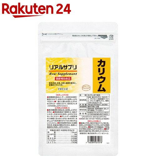リアルサプリ カリウム 約180日分(1440粒)【HOF01】【イチオシ】【rank_review】【リアルサプリ】