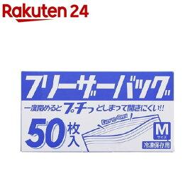 フリーザーバッグ ダブルジッパー 冷凍保存用 Mサイズ KZ15(50枚入)