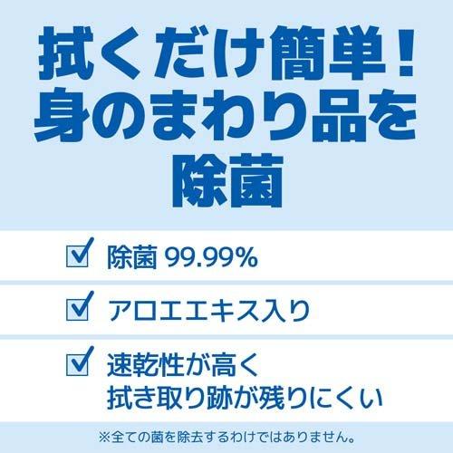 エリエール除菌できるアルコールタオル携帯用