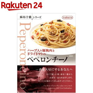 nakato麻布十番シリーズ ハーブ入り豚挽肉とドライトマトのペペロンチーノ(90g)【麻布十番シリーズ】[パスタソース]