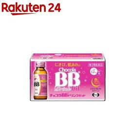 【第3類医薬品】チョコラBBドリンクビット(50ml*10本入)【チョコラBB】