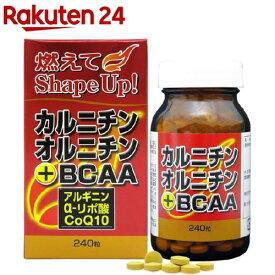 ユウキ製薬 カルニチン・オルニチン+BCAA(240粒)【ユウキ製薬(サプリメント)】