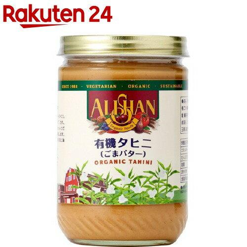 タヒニ(454g)【ワンスアゲイン】
