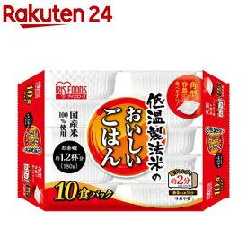 低温製法米のおいしいごはん 国産米100%(180g*10パック)【アイリスフーズ】