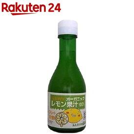 ヒカリ オーガニック レモン果汁(180ml)【org_4_more】