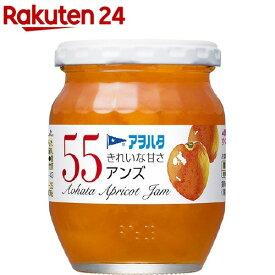 アヲハタ55 アンズ(250g)【アヲハタ】