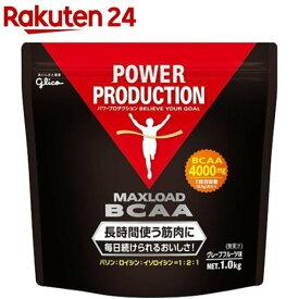 パワープロダクション マックスロード BCAA(1kg)【パワープロダクション】