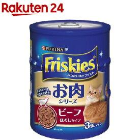フリスキー 缶 ビーフ ほぐしタイプ(155g*3コ入)【フリスキー(Friskies)】