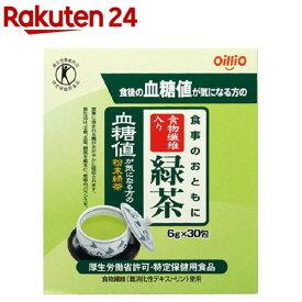 食事のおともに食物繊維入り緑茶(6g*30包)