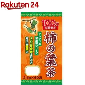 柿の葉茶100%(2.5g*60包)【YUWA(ユーワ)】