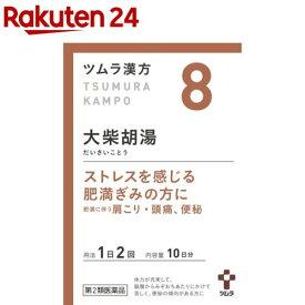 【第2類医薬品】ツムラ漢方 大柴胡湯エキス顆粒(20包)【ツムラ漢方】