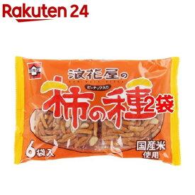 浪花屋の柿の種 ピーナッツ入り(6袋入*2セット)