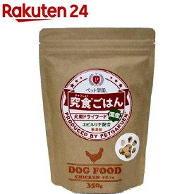ペット学園 究食ごはん チキン(350g)[ドッグフード]
