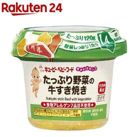 【訳あり】キユーピー ベビーフード すまいるカップ たっぷり野菜の牛すき焼き(120g)【キユーピー ベビーフード すまいるカップ】