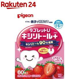 ピジョン 親子で乳歯ケア タブレットU キシリトールプラス とれたていちご味(60粒入)【イチオシ】【親子で乳歯ケア】