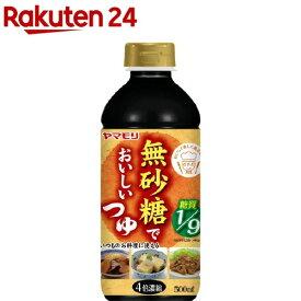 無砂糖でおいしいつゆ(500ml)【イチオシ】