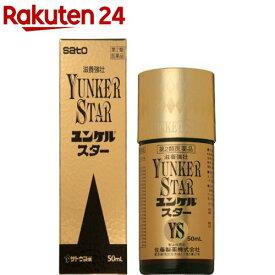 【第2類医薬品】ユンケルスター(50ml)【zx0】【ユンケル】