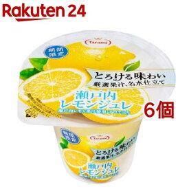 とろける味わい 厳選果汁、名水仕立て 瀬戸内レモンジュレ(210g*6個セット)【たらみ】