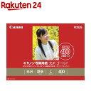 キヤノン 写真用紙・光沢 ゴールド L判 GL-101L400(400枚入)