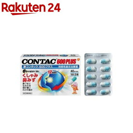 【第(2)類医薬品】新コンタック600プラス(40カプセル)【KENPO_08】【コンタック】