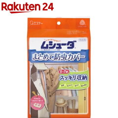 ムシューダまとめて防虫カバーハンガーパイプ用(収納カバー×1枚・防虫剤×1セット)