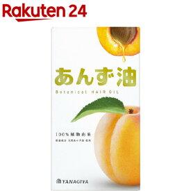 柳屋 あんず油(60mL)【rainy_6】【イチオシ】【wintercare-6】【柳屋 あんず油】