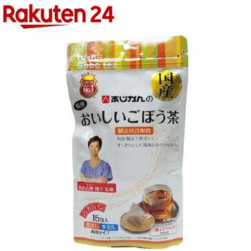 あじかんのおいしいごぼう茶(1.0g*15包)【イチオシ】