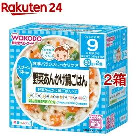 和光堂 栄養マルシェ 野菜あんかけ鯛ごはん(80g*2個入*2箱セット)【栄養マルシェ】
