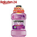 薬用リステリン トータルケア(1L)【イチオシ】【ig15】【LISTERINE(リステリン)】