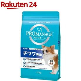 プロマネージ チワワ専用 成犬用(1.7kg)【m3ad】【dalc_promanage】【プロマネージ】[ドッグフード]