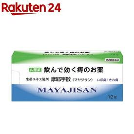 【第2類医薬品】摩耶字散(12包)