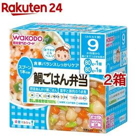 和光堂 栄養マルシェ 鯛ごはん弁当(80g*2個入*2箱セット)【栄養マルシェ】