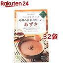 冨貴食研 有機の玄米ポタージュ あずき(135g*32袋セット)