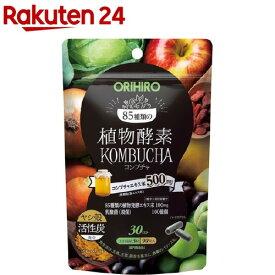 オリヒロ 植物酵素 コンブチャ(90粒)【オリヒロ】